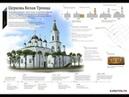 Путин Тартария и подмена истории на примере старых Храмов