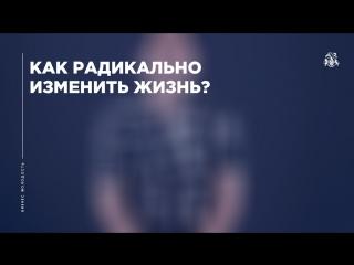 Как радикально изменить жизнь? Михаил Дашкиев, Бизнес Молодость.