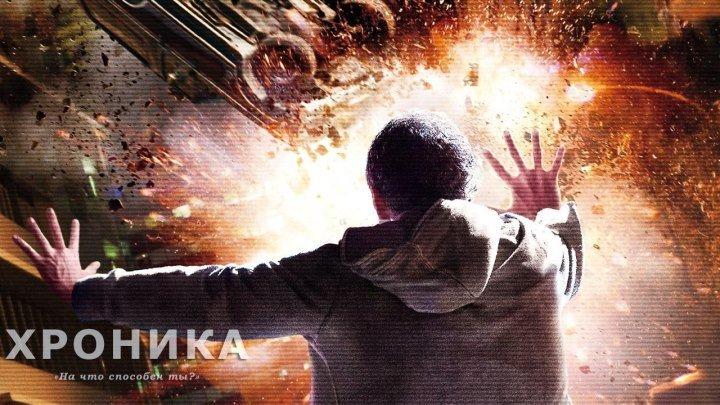 Хроника HD(триллер, фантастика)2012