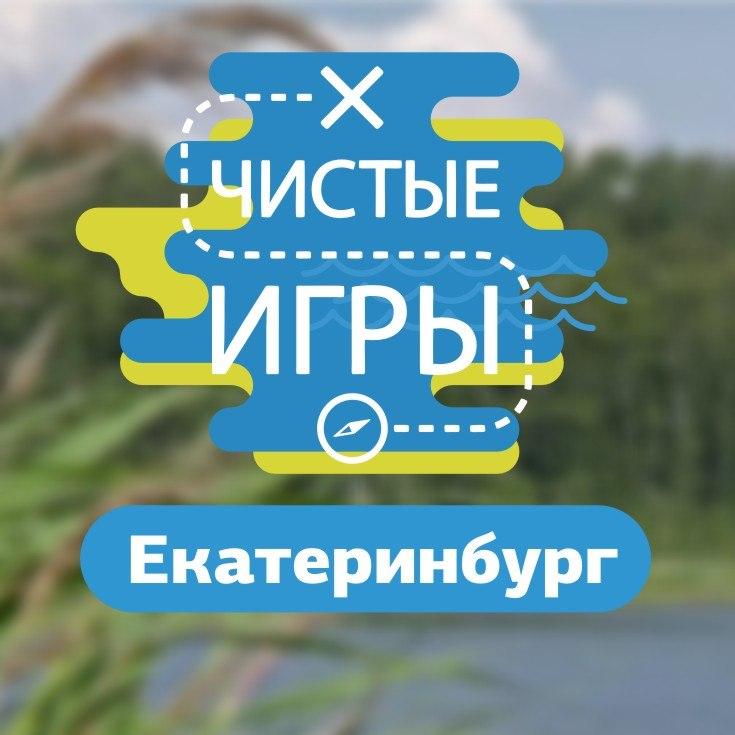 Афиша Екатеринбург Чистые Игры Екатеринбург