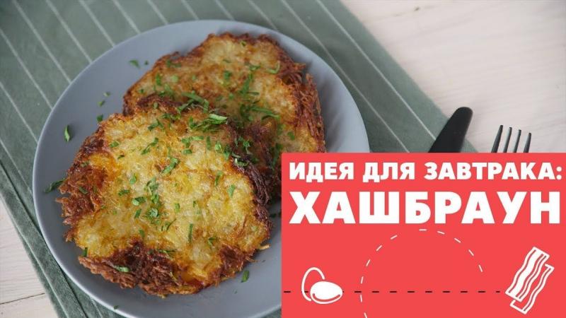 Хашбраун с беконом и сыром [eat easy]