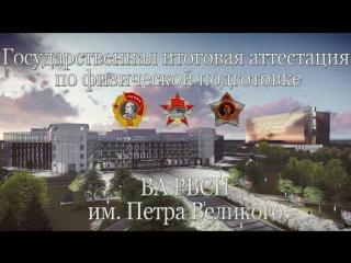 Сдача ГОС экзамена по ФП 2018 г. ВА РВСН