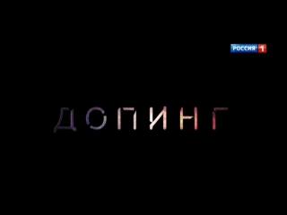 Допинг | Расследование Андрея Медведева | 04.02.2018