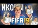 ПОЛЬСКИЙ ШКОЛЬНИК НОВЫЕ ИКОНЫ В ФИФА 19 w ZIDANE BECKHAM DROGBA