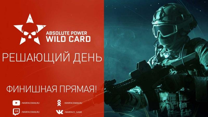 Warface AP: WIld Card, день 3