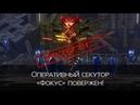 Skyforge - Искажение С3 Оперативный секутор Фокус