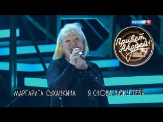 Маргарита СУХАНКИНА - Я снова вижу тебя (