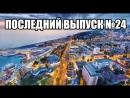 ПОСЛЕДНИЙ ВЫПУСК! #НовостиМахачкалы [Нетипичная Махачкала]