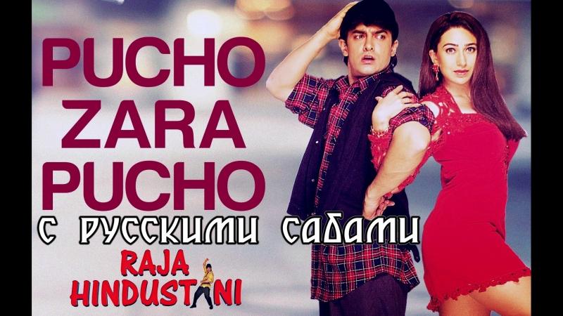 Pucho Zara Pucho - Raja Hindustani _ Aamir Khan Karisma Kapoor (рус.суб.)