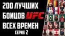 200 лучших бойцов UFC всех времен. Серия 2 200 kexib ,jqwjd ufc dct dhtvty. cthbz 2
