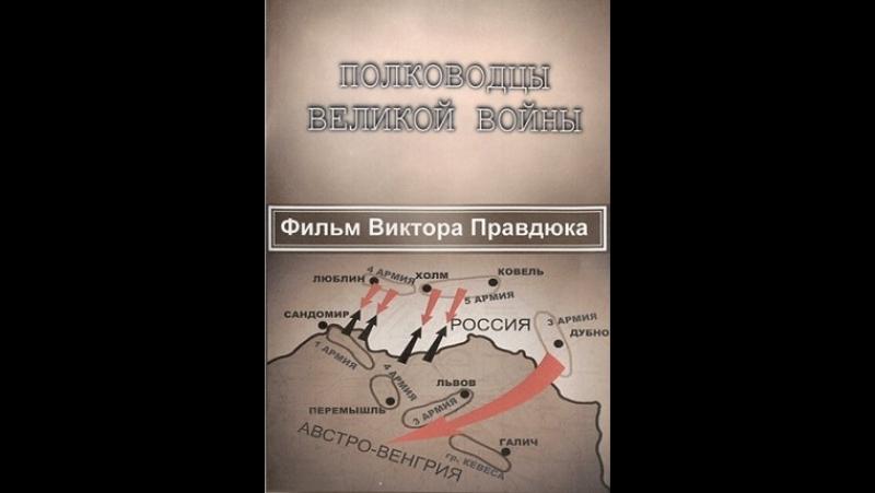 4. Генерал от инфантерии Николай Юденич