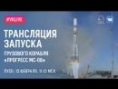 Трансляция с космодрома Байконур. Запуск грузового корабля «Прогресс МС-08»