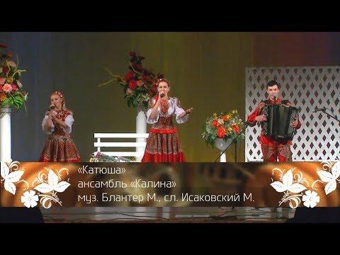 Легендарная песня Катюша в исполнении ансамбля Калина