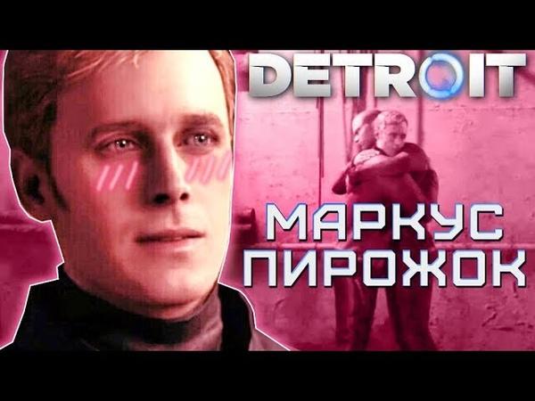 МАРКУС ЭТО ВИШНЁВЫЙ ПИРОЖОК! :D | Detroit: Become Human