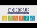 День Российских студенческих отрядов 2018г.