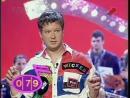 Угадай мелодию 1998 Анна Багуляева, Сергей Воитов, Татьяна Антюхина