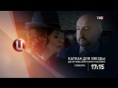 Капкан для звезды Детективы Виктории Платовой