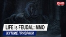 [2K] Life is Feudal: MMO - Призраки (Баг)