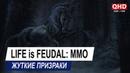 [2K] Life is Feudal: MMO - Призраки (Баг)