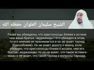 Сулайман аль-Ульван- «Джихад фардуль-'Айн»..mp4