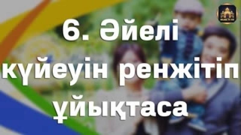 МЫНА АДАМДАРДЫҢ НАМАЗЫ ҚАБЫЛ БОЛМАЙДЫ_ ТЫҢДАҢЫЗ Б.mp4