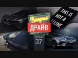 Вечерний Драйв #37 — стелс от McLaren, система RuNCAP, реставрация ГАЗ-21 дёшево и другое