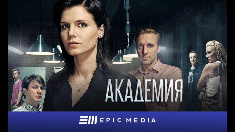 Академия 24 серия (2016) HD 1080p