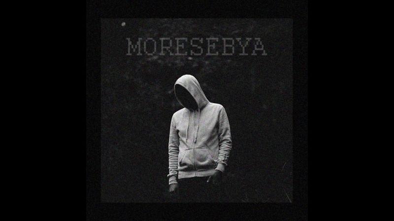 Moresebya - телепатия 2017 mixtape   Полный альбом   Full album   mp3 video [70]