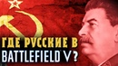 Почему в Battlefield V и Call of Duty WWII нет русских кампаний