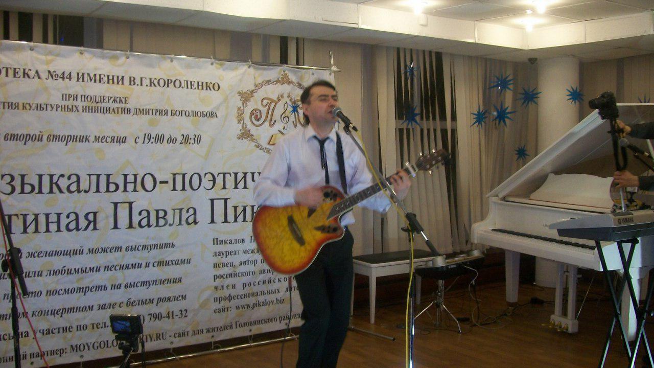Певец Павел Пикалов выступил в библиотеке на Фестивальной