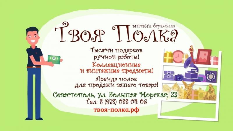 Твоя Полка г. Севастополь ул. Большая Морская д.23