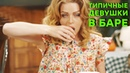 Как ведут себя ПЬЯНЫЕ ДЕВУШКИ в баре - ПОДБОРКА ПРИКОЛОВ про женщин - На Троих ЛУЧШЕЕ ЮМОР ICTV
