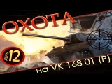 World of Tanks-Охота на vk 168 01 p ПРОДОЛЖАЕТСЯ