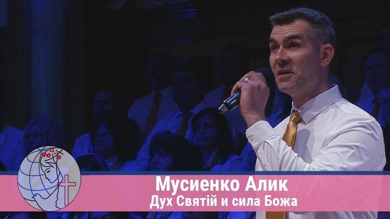 Мусиенко Алик Дух Святий и сила Божа