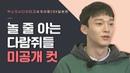EXO의 사다리 타고 세계여행 미공개 컷 뜻하지 않은 아재 소환