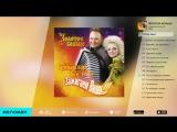 Надежда Кадышева - Зажигаем вновь (Альбом 2008 г)
