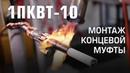 Монтаж концевой муфты 1ПКВТ-10 (КВТ)