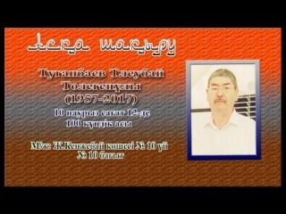 Асқа шақыру Туганбаев Тлеубай Төлегенұлы (1957-2017)