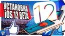КАК УСТАНОВИТЬ iOS 12 Beta 1 ПРЯМО СЕЙЧАС?! 🧐 Профиль для установки на iPhone, iPad и iPod Touch 🍏