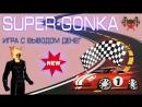 Super-gonka - Новая экономическая игра