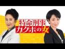 Tokumei Keiji EP07end | DoramasTC4ever