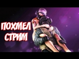 [XB1|RUS|ENG] Rainbow SIx Siege: ПОХМЕЛ СТРИМ