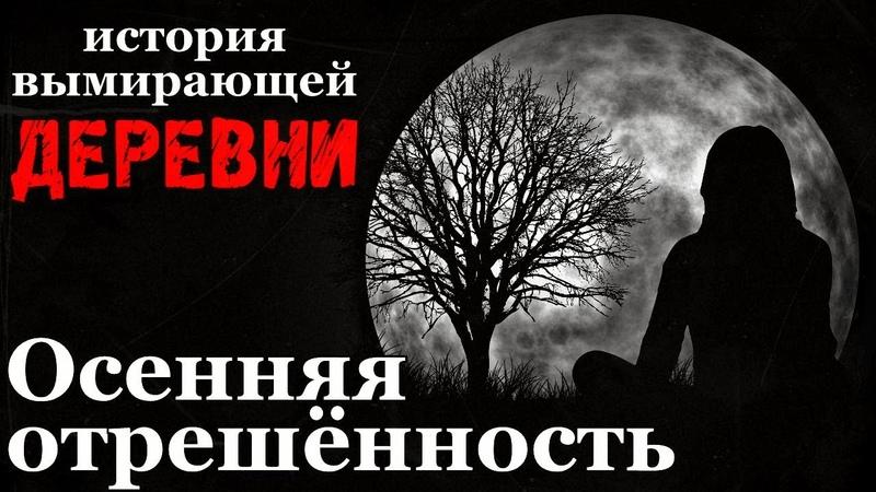 Истории на ночь: Осенняя отрешённость