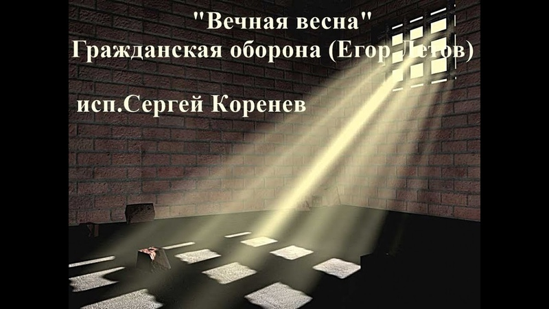 Гражданская Оборона - Вечная весна (Егор Летов)