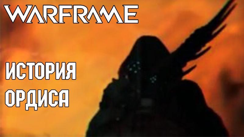Warframe - История Ордиса (все скрытые трансмиссии)