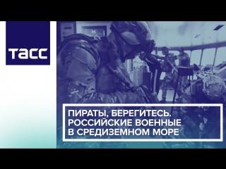 Пираты, берегитесь. Российские военные в Средиземном море