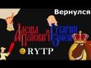 Алёша Попович и Тугарин Змей - RYTP ☻ВК☻