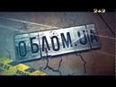 Облом UA Сезон - 2 Выпуск - 6
