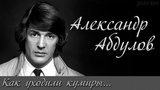 Абдулов Александр