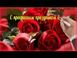 Видео открытка к 8 марта ✿ Красивое поздравление с 8 марта_low.mp4